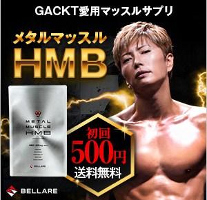 GACKTのHMBサプリ
