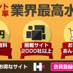 Happi+ ゲームアプリ 無料で簡単にポイントゲットが可能!