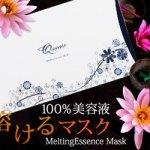 クオニス メルティングエッセンスマスク 製薬会社が開発した美容液透明パック!