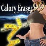 吸収阻害錠と噂のカロリーイレイサー99は、ボディトレーナーの知識と製薬会社の技術で誕生したダイエットサプリ!