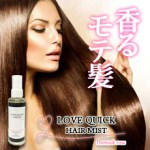 ラブクイックヘアミスト LOVE QUICK HAIR MISTで美髪から最高のモテフェロモンを醸し出しましょう!