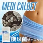 メディカロエット 痩せ菌に痩せホルモンをプラスすることで2方向から肥満にアプローチ!
