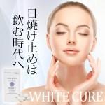 ホワイトキュア 光老化対策にもおすすめの日焼け止めサプリ!