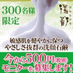 陽鄙 健康美肌石鹸の500円モニター