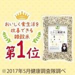 三十三雑穀米の口コミ 健康と美容のことを考えた雑穀米のレビューとは!?