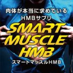 スマートマッスルHMB モテる男のためのビルドアップサプリ!