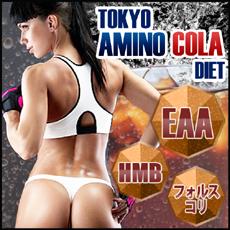 トウキョウアミノ コーラダイエット 購入ページへリンクしている画像