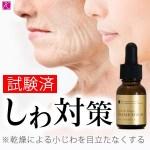 キレイデボーテ リペアセラム 浸透型シワ対応美容液