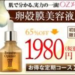 ビューティーオープナー 卵殻膜エキス高濃度配合美容液!