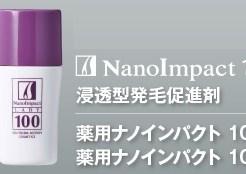 ナノインパクト100 お得に購入できる公式通販窓口