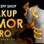 バルクアップアーマープロ 業界トップクラスの加圧力を実現!