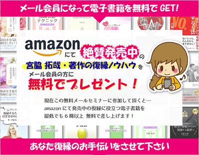 Amazonで販売されている復縁マニュアルが無料で貰えるページへ