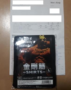 金剛筋シャツと納品書を梱包されていた箱から取り出して撮影しました。