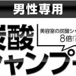 SIM FORT 男性用スパークリングスカルプシャンプー!