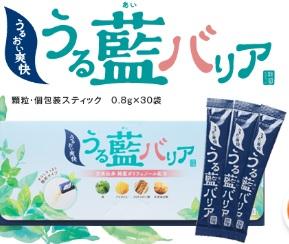 うる藍バリア 公式販売サイトの購入ページにリンクしている画像