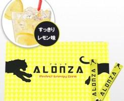アロンザ 割引購入ページとリンクしている商品画像