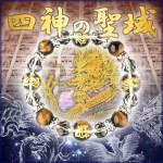 四神の聖域 公式販売ページとリンクしている入口画像