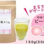糖質スリム 公式販売ページにリンクされている画像