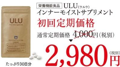 赤ら顔対策をしながら美容を高めたいならULUインナーモイストサプリメントの公式販売へ