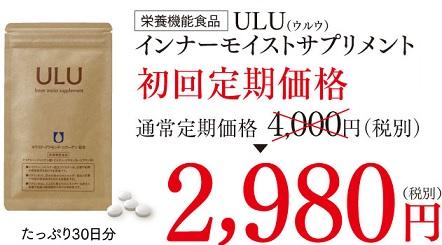 ULUインナーモイストサプリメント 公式販売ページとリンクしている画像