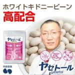 ヤセトール ホワイトキドニービーン高配合のサプリ!