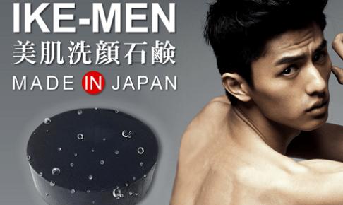 IKE-MENを使用しているイケメンの画像