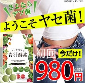 すっきり野菜青汁酵素
