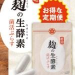 麹の生酵素 菌活ぷらすの購入ページへ