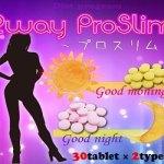 2way Pro Slim~プロスリム~でシンクロニシティダイエット!
