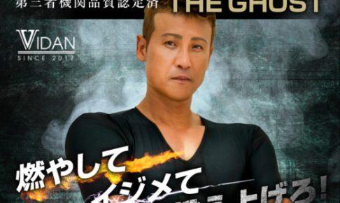 新庄剛志の加圧インナーシャツ、ゴーストの画像
