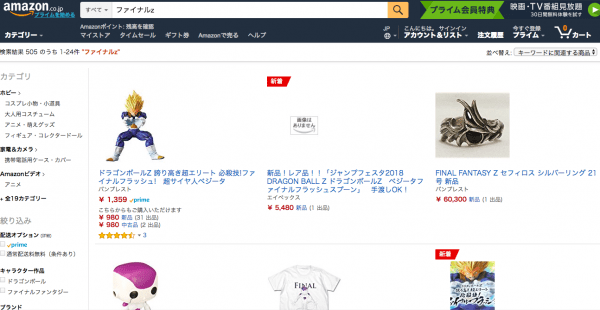 amazonの画面のスクショ