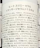 ヒートスリミーセラムのパッケージの裏の画像