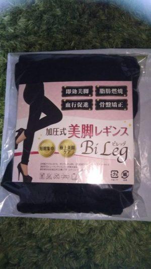 ビレッグの商品パッケージ画像