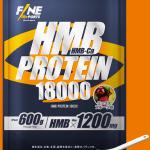 HMBプロテイン18000 アジアゴールデンスターアワードを受賞したファインスポーツの次世代プロテイン!