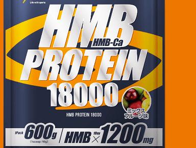 HMBプロテイン18000 公式販売ページへ