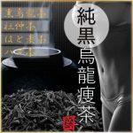 純黒烏龍痩茶はウーロン茶重合ポリフェノールをたっぷり配合したダイエットティー!