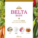 ベルタこうじ生酵素で生酵素菌活!口コミ評価の高いBELTAシリーズです!