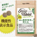 イージータブレット ターミナリアは口コミでも人気の新技術イージータブを採用した機能性表示食品!