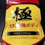 HMB極の入っている赤と黄色の袋の画像