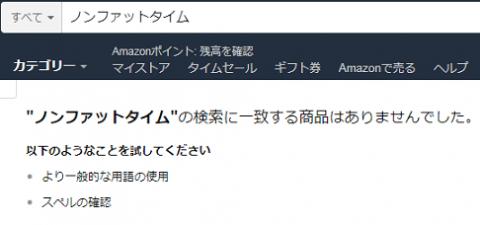 ノンファットタイムがAmazonでは販売していないことを証明する画像