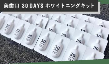 30DAYSホワイトニングキットの画像