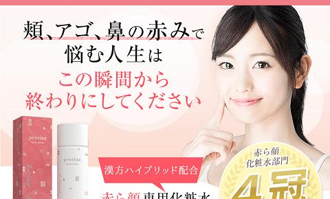 赤ら顔化粧水のピオリナの画像
