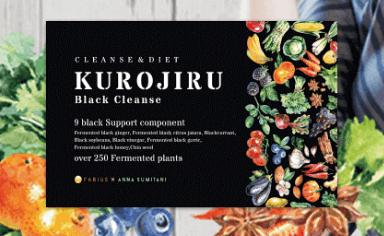 KUROJIRU 口コミ 好評!公式サイトの割引販売ページへ