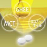 ギーオイルプレミアムタブレットはギーオイル+MCTオイル+ココナッツオイルをサプリ化!