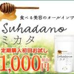 Suhadanoミカタは素肌の味方!?食べる美容のオールインワンでかんたん美活!