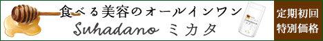 Suhadanoミカタ 販売ページへ