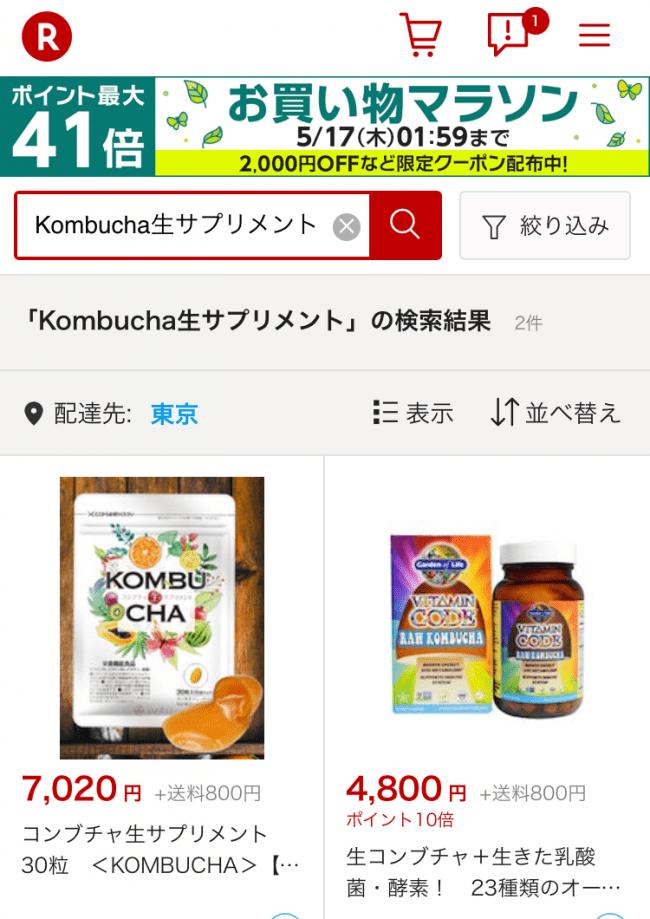 コンブチャ生サプリメント 楽天 販売を確認!