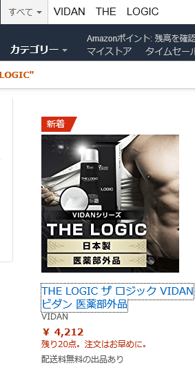 VIDAN THE LOGICのamazonでの取扱い