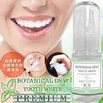 薬用ボタニカル・デュー トゥースホワイト プレミアムは歯の美白液と口コミでも絶賛!