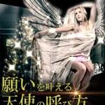 calling-angelブレスの画像